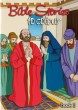 Bible Stories to Colour Volume 3